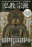 〈図説〉仏教と宗派 日本仏教の誕生から13宗派の違い、その特徴を解説 完全保存版
