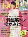 日経ヘルス 2018年3月号【雑誌】【2500円以上送料無料】