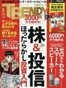 日経トレンディ 2018年3月号【雑誌】【2500円以上送料無料】