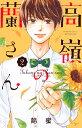 高嶺の蘭さん 2/餡蜜【合計3000円以上で送料無料】