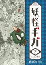 妖怪ギガ 2/佐藤さつき【2500円以上送料無料】