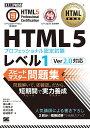 HTML5プロフェッショナル認定試験レベル1スピードマスター問題集/抜山雄一/七條怜子/松井正徳