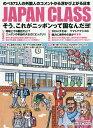 【100円クーポン配布中!】JAPAN CLASS そう、これがニッポンって国なんだヨ! のべ572人の外国人のコメントから浮かび上がる日本/ジャパンクラス編集部