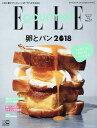 ELLE gourmet 2018年3月号【雑誌】【2500円以上送料無料】