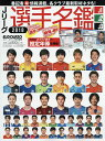 Jリーグ選手名鑑2018 J1・J2・J3 エルゴラッソ特別編集 2018年3月号 【Car Goo