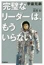宇宙兄弟「完璧なリーダー」は、もういらない。/長尾彰【合計3000円以上で送料無料】