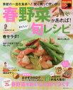 【100円クーポン配布中!】春野菜があれば!おいしい旬レシピ
