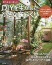 思うままに楽しむDIYを生かした小さな庭づくり/有福創【合計3000円以上で送料無料】