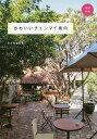かわいいチェンマイ案内/島本美由紀/旅行【合計3000
