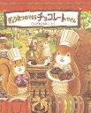 ぎょうれつのできるチョコレートやさん/ふくざわゆみこ【合計3000円以上で送料無料】