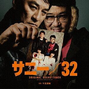 映画『サニー/32』オリジナル・サウンドトラック/サントラ【2500円以上送料無料】
