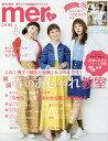 mer(メル) 2018年4月号【雑誌】【2500円以上送料無料】
