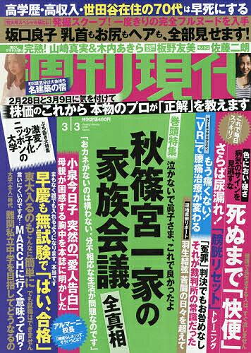 週刊現代2018年3月3日号雑誌2500円以上送料無料