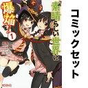 BLUE GIANT SUPREME 全巻セット 1−4/石...