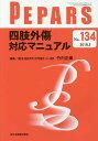 PEPARS No.134(2018.2)/栗原邦弘/顧問中島龍夫/顧問百束比古
