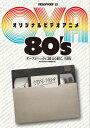オリジナルビデオアニメ80's テープがヘッドに絡まる前に/...