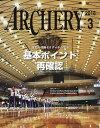 アーチェリー 2018年3月号【雑誌】【2500円以上送料無...