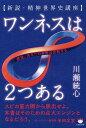 ワンネスは2つある 新説・精神世界史講座/川瀬統心【2500円以上送料無料】