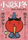 小説幻冬 2018年3月号【雑誌】【2500円以上送料無料】