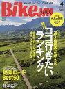 BikeJIN(ばいくじん) 2018年4月号【雑誌】【25...