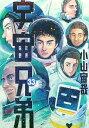 宇宙兄弟 33/小山宙哉【合計3000円以上で送料無料】...