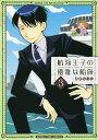 航海王子の優雅な船旅 3/ひらのあゆ【2500円以上送料無料】