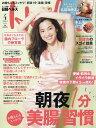 日経ヘルス 2018年4月号【雑誌】【2500円以上送料無料】