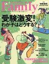 【100円クーポン配布中!】プレジデントFamily 2018年4月号【雑誌】