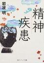 【店内全品5倍】精神疾患/岩波明【3000円以上送料無料】