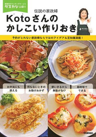 Kotoさんのかしこい作りおき 伝説の家政婦/Koto【2500円以上送料無料】