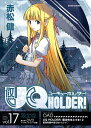 【100円クーポン配布中!】UQ HOLDER! 17 限定版/赤松健