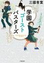 学園ゴーストバスターズ/三國青葉【3000円以上送料無料】