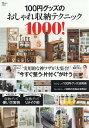 【100円クーポン配布中!】100円グッズのおしゃれ収納テクニック1000!