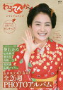 わろてんかメモリアルブック 連続テレビ小説【3000円以上送...