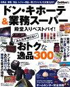 ドン・キホーテ&業務スーパー殿堂入りベストバイ!【3000円以上送料無料】