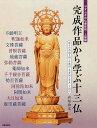 やすらぎの仏像彫刻 上級編/岩松拾文【合計3000円以上で送料無料】