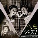 Jazz - へたジャズ! 昭和戦前インチキバンド 1929−1940/オムニバス【2500円以上送料無料】