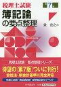 簿記論の要点整理 税理士試験/泉宏之【合計3000円以上で送料無料】