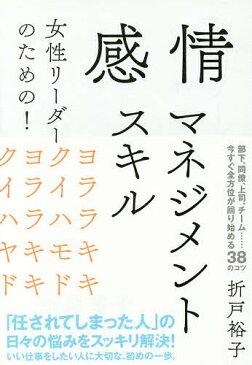 女性リーダーのための!感情マネジメントスキル/折戸裕子【2500円以上送料無料】