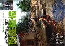 【店内全品5倍】子どもが自ら育つ園庭整備 挑戦も安心も大切にする保育へ/木村歩美/井上寿【3000円以上送料無料】