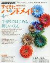 NHK すてきにハンドメイド 2018年4月号【雑誌】【2500円以上送料無料】