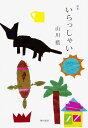 書, 雜誌, 漫畫 - 歌集 いらっしゃい/山川藍【2500円以上送料無料】