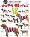 犬の手作り服&グッズSIZE16 チワワからレトリーバーまで全16サイズの実物大型紙つき 一生保存版/ミカ/ユカ