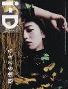 【100円クーポン配布中!】i−D JAPAN(5) 2018年5月号 【時計Begin(ビギン)増刊】【雑誌】