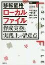 【店内全品5倍】移転価格ローカルファイル作成実務と実践上の留意点/大沢拓/牛島慶