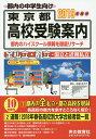【店内全品5倍】東京都高校受験案内 2019年度用/声の教育...