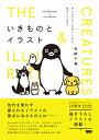 いきものとイラスト キャラクターデザインから本づくりまで。/坂崎千春【合計3000円以上で送料無料】