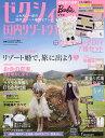 ゼクシィ国内リゾートウエディング 2018Summer & Autumn【合計3000円以上で送料無料】