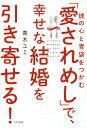 彼の心と胃袋をつかむ「愛されめし」で、幸せな結婚を引き寄せる!/青木ユミ【2500円