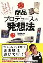 商品プロデュースの発想法 売れなかったモノが一瞬でヒット商品に!/河瀬和幸【合計3000円以上で送料無料】